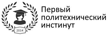 первый политехнический институт