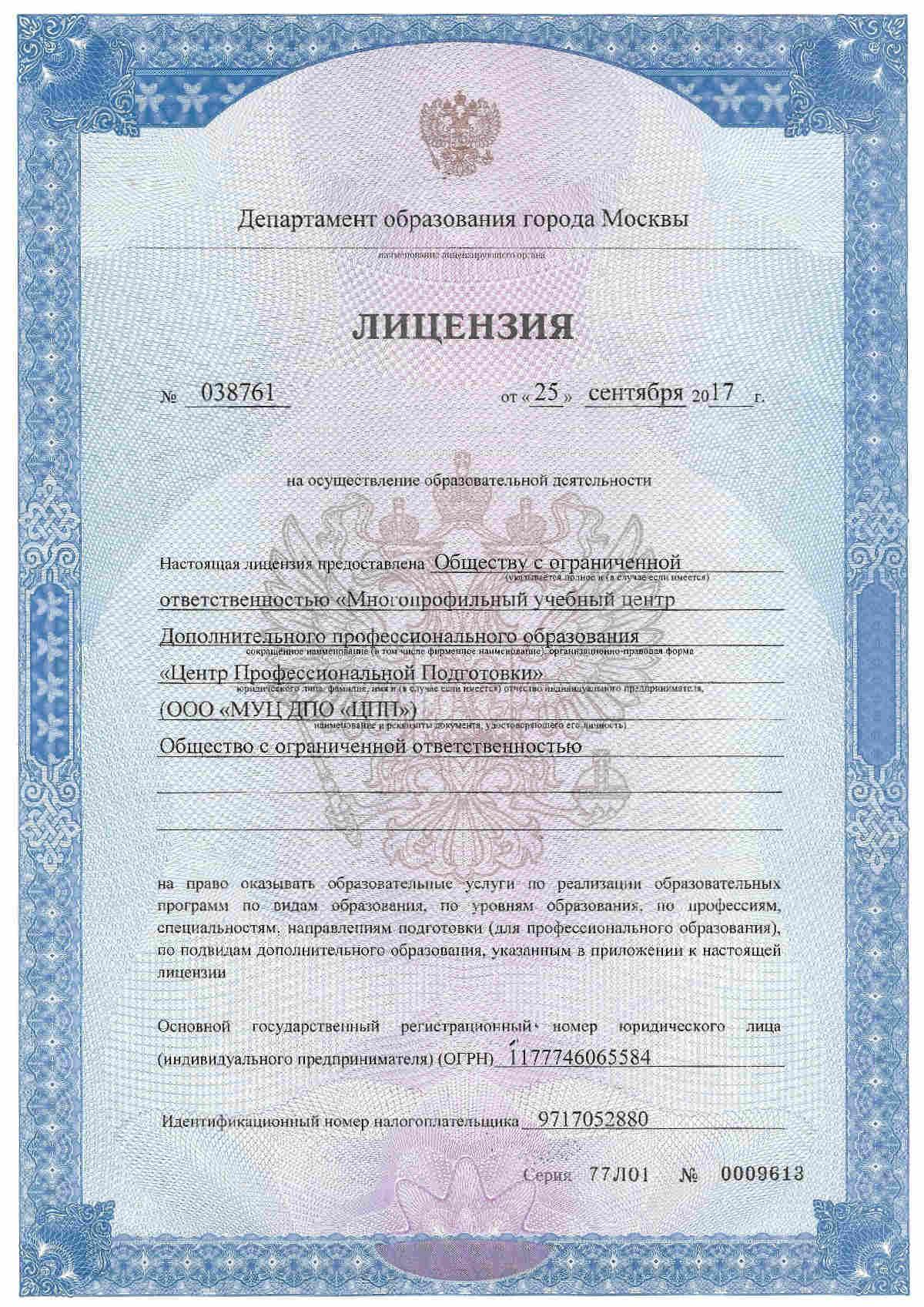 лицензий на образовательную деятельность