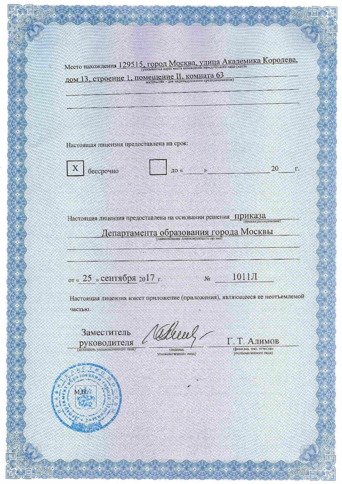 лицензий департамента Москвы